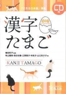 『漢字たまご 初中級』