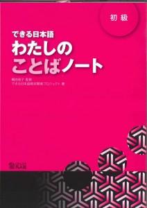 『できる日本語 初級 わたしのことばノート』