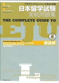 日本留学試験実践問題集