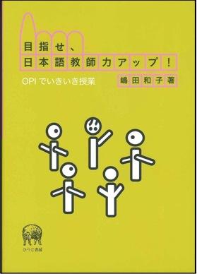 目指せ日本語教師力アップ!