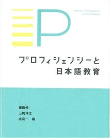 プロフィシェンシーと日本語教育