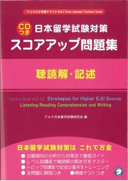 日本留学試験対策スコアアップ問題集