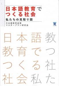 日本語教育で作る社会1