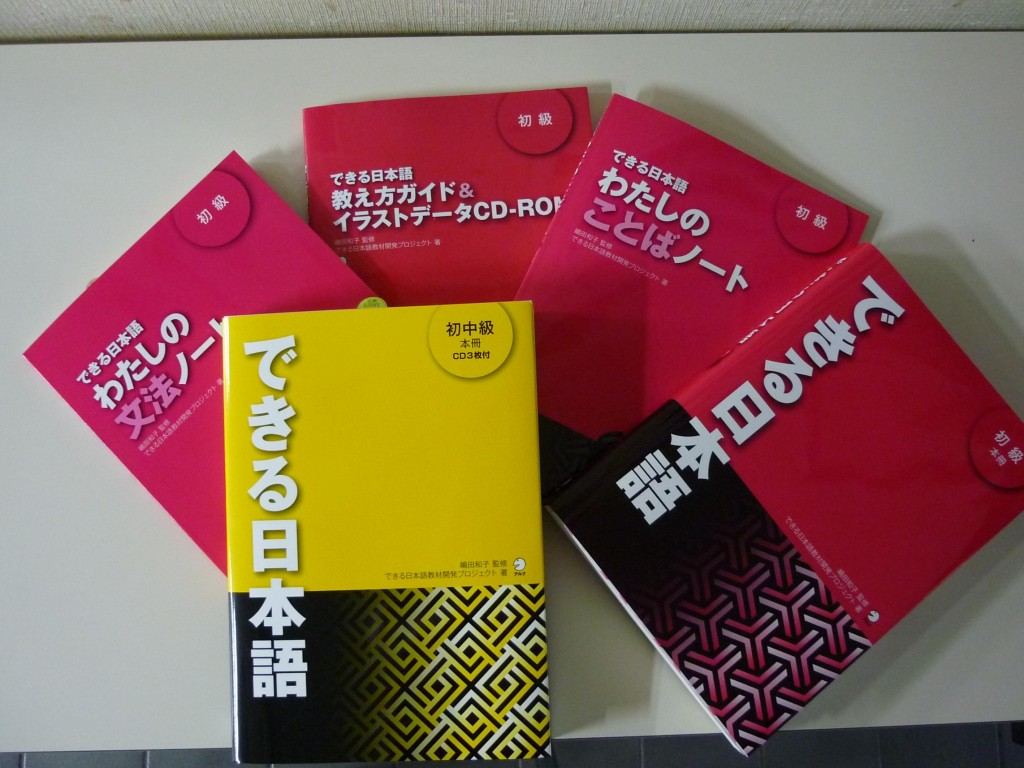 5人家族になった『できる日本語』