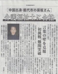 「さきがけ」の記事