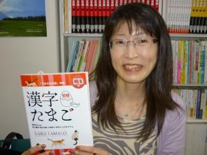 『漢字たまご』をプレゼント