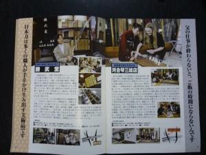 3号(2010.3)4~5ページ