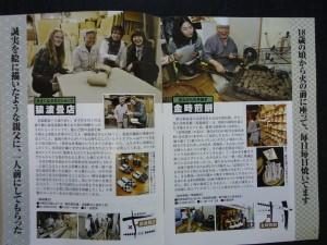 3号(2010.3)6~7ページ