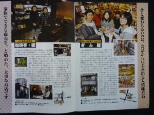 3号(2010.3)8~9ページ
