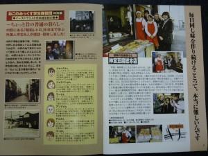 3号(2010.3)2~3ページ