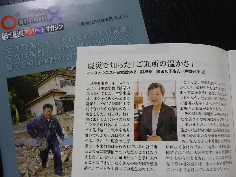 15号(2011.6)8ぺージ「震災で知った『ご近所の温かさ』」