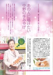 22号(2012年7・8月)「中野の手みやげ」