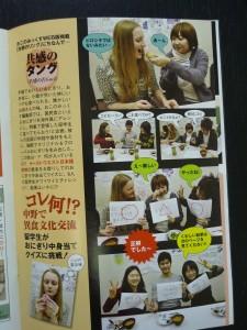 3号(2010.3)21ページ「おにぎり中身当てクイズに挑戦!」