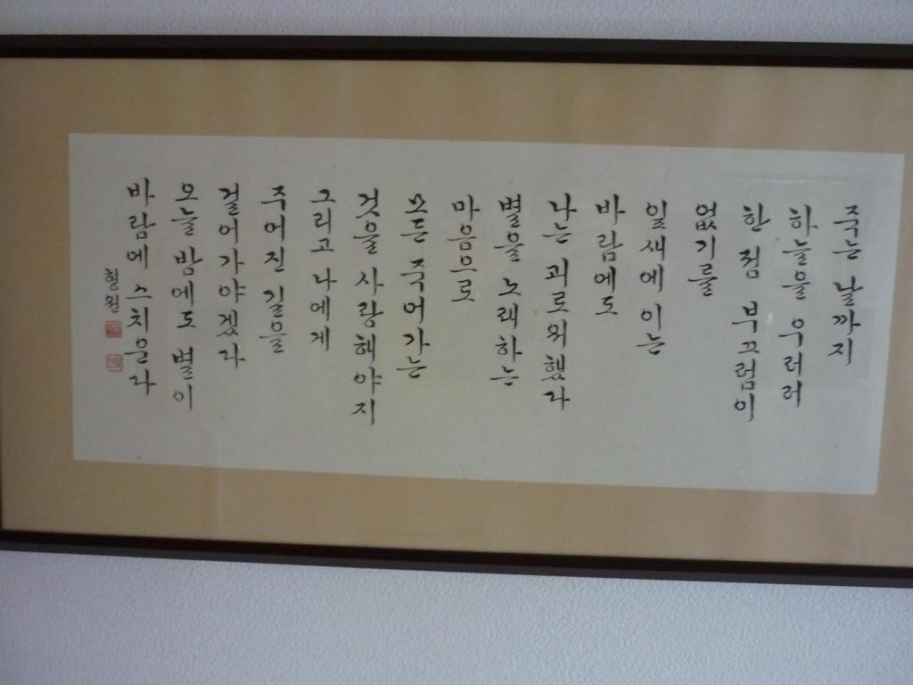 書芸「尹東柱の序詩」